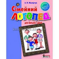 Сімейний логопед: для батьків і дітей | Малярчук | Літера