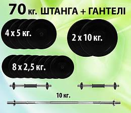 Набор Штанга и Гантели 72 кг.