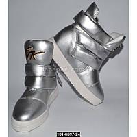 Демисезонные сникерсы для девочки, 32 размер (20 см), стильные деми-ботинки