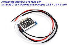 Амперметр постоянного тока  10 А (0.28)