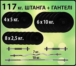 Набор Штанга и Гантели разборные 119 кг.