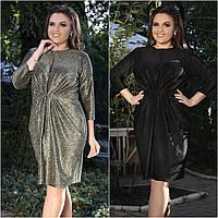 Женское платье люрекс трикотаж +++БАТАЛ 50-58р-ры