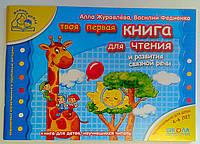 Мамина школа: Твоя первая книга для чтения и развития связной речи 86183 Школа Украина