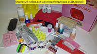 Стартовый набор для маникюра, педикюра, покрытия гель-лаком LED