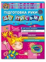 5+ років | Підготовка руки до письма | Василь Федієнко | Школа