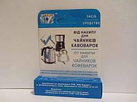 Средство чистящее 20г для чайников и кофеварок ТМ BUBBLE ICE