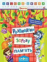 5+ років | Розвиваємо зорову пам'ять | Василь Федієнко | Школа