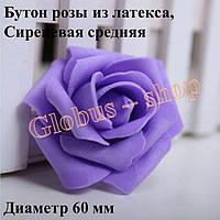 Бутон розы, сиреневая 6 см