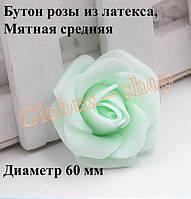 Бутон розы, мятная 6 см