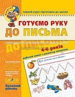4-6 років | Готуємо руку до письма. Базовий рівень | Василь Федієнко | Школа