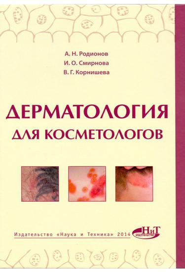 Дерматология для косметологов. Родионов А.Н., Смирнова И.О., Корнишева.