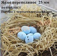 Перепелиное  яйцо 2,5 см цвет голубой