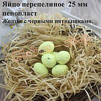 Перепелиное  яйцо 2,5 см цвет желтый
