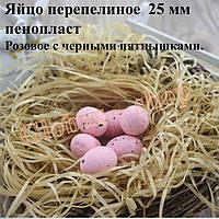 Перепелиное  яйцо 2,5 см цвет розовый