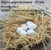 Перепелиное  яйцо 2,5 см цвет белый