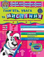 4+ років | Пам'ять, увага та мислення | Василь Федієнко | Школа