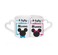 """Парные чашки """"Я буду твоим Мики""""/""""Я буду твоєю Мінні"""""""