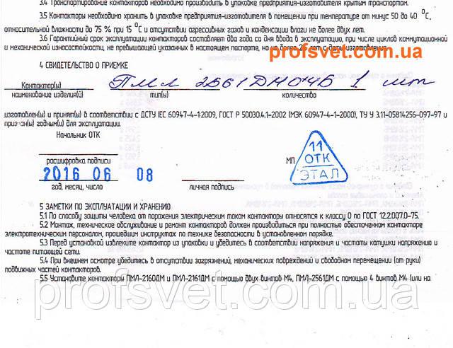 сканирование фото паспорт контактора пмл-2561-м пускателя 25-а
