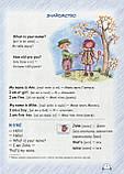 Easy English Starter Book (+ CD-ROM). Жирова Тетяна, Федієнко Василь, фото 6