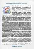 Easy English Starter Book (+ CD-ROM). Жирова Тетяна, Федієнко Василь, фото 2