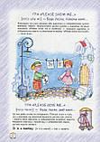 Easy English Starter Book (+ CD-ROM). Жирова Тетяна, Федієнко Василь, фото 10