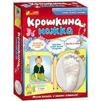 Слепок Ranok-Creative Крошкина ножка (14146004Р,4430, 220525)