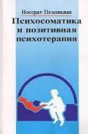 Пезешкиан Носсрат Психосоматика и позитивная психотерапия