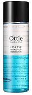 Средство для снятия макияжа Lip & Eye Make-up Remover 100 мл