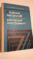 Резание металлов и режущий инструмент В.Аршинов, Г.Алексеев
