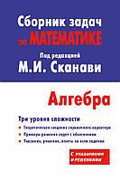 Сборник задач по математике.Алгебра под редакцией М.И.Сканави.