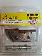 """Ножи к ледобуру ТОНАР Барнаул диаметр 150, новая улучшенная серия лезвие с """"доводкой"""""""