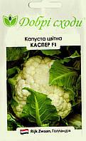Семена капусты цветной Каспер F1 15шт