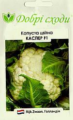 Семена капусты цветной Каспер F1 15шт ТМ ДОБРІ СХОДИ