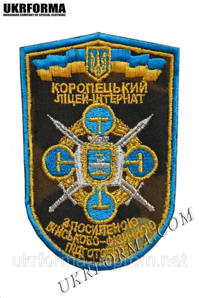Шеврон Коропецький ліцей інтернат