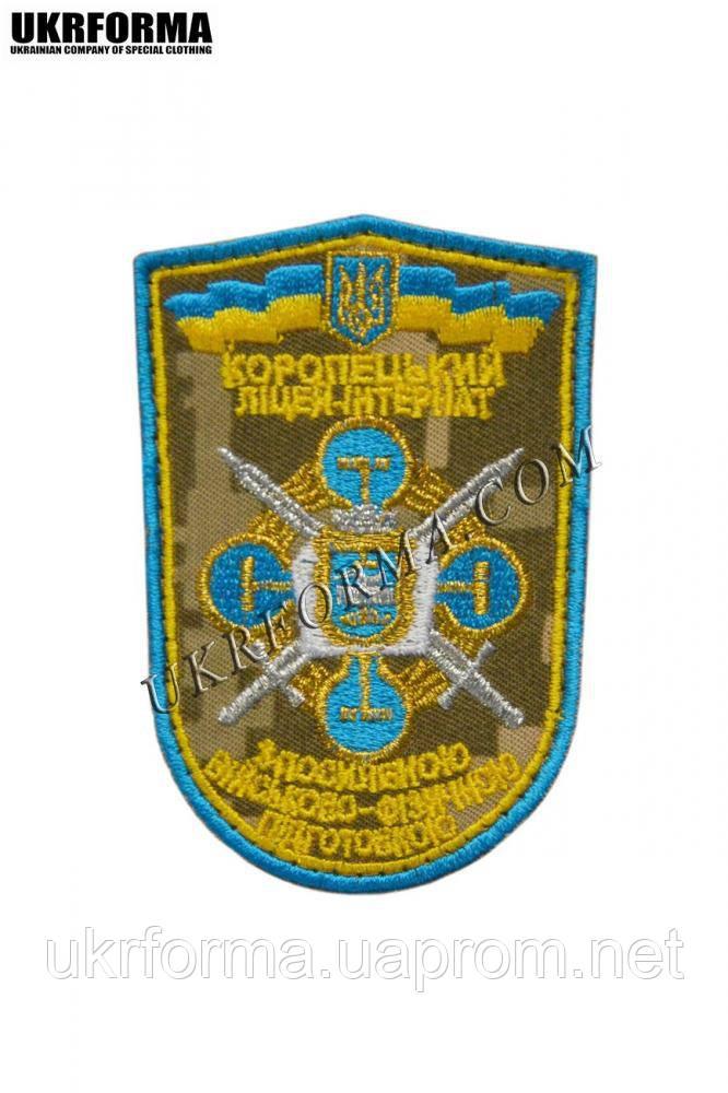 Шеврон Коропецький ліцей-інтернат з посиленою військово-фізичною підготовкою