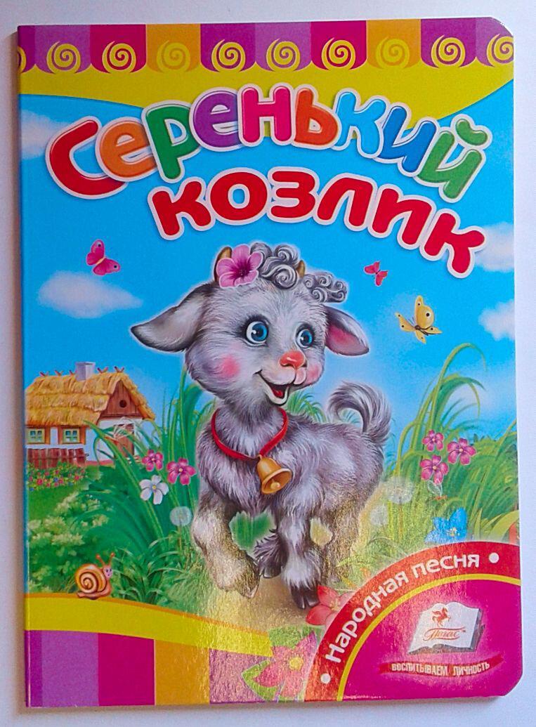 Книга-картонка КА5: Серенький козлик 82313 Пегас Украина