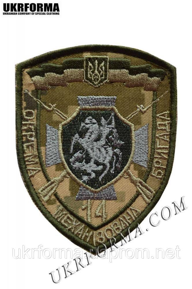 Шеврон Окрема Механізована Бригада №14