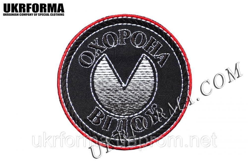 Шеврон Охорона Відок (кругла)