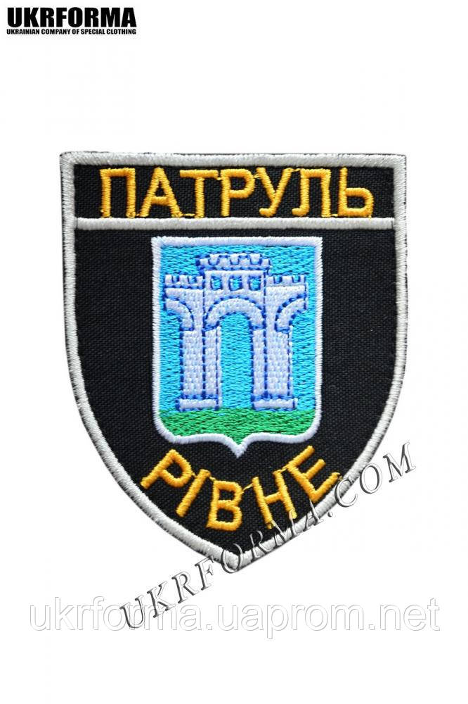 Шеврон Патруль Рівне