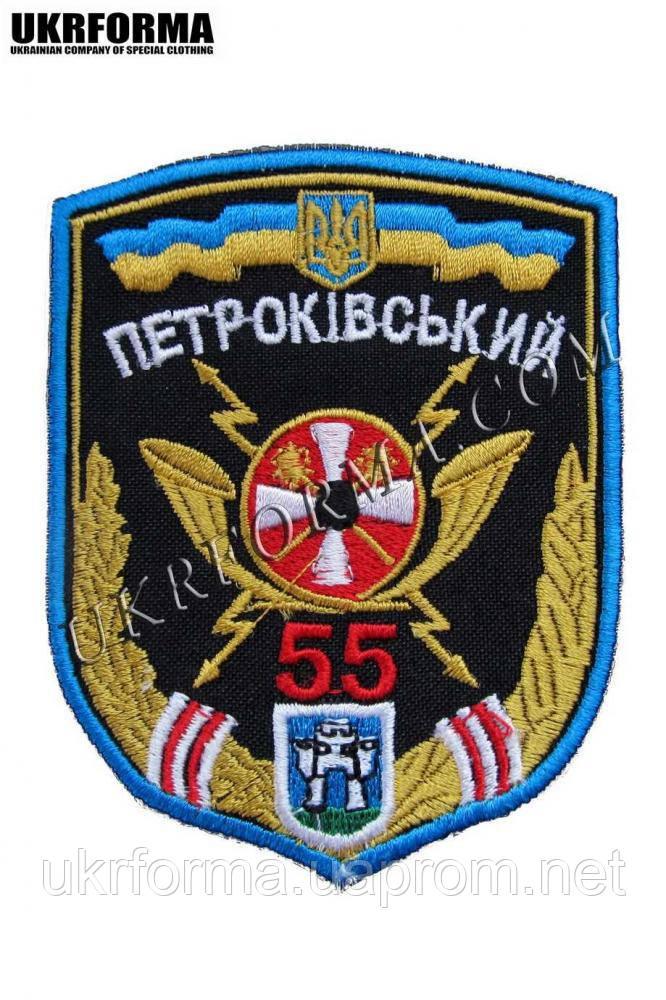 Шеврон Петроківський 55 (малий)