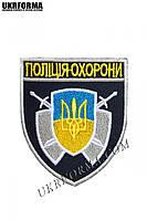 Шеврон Поліція охорони