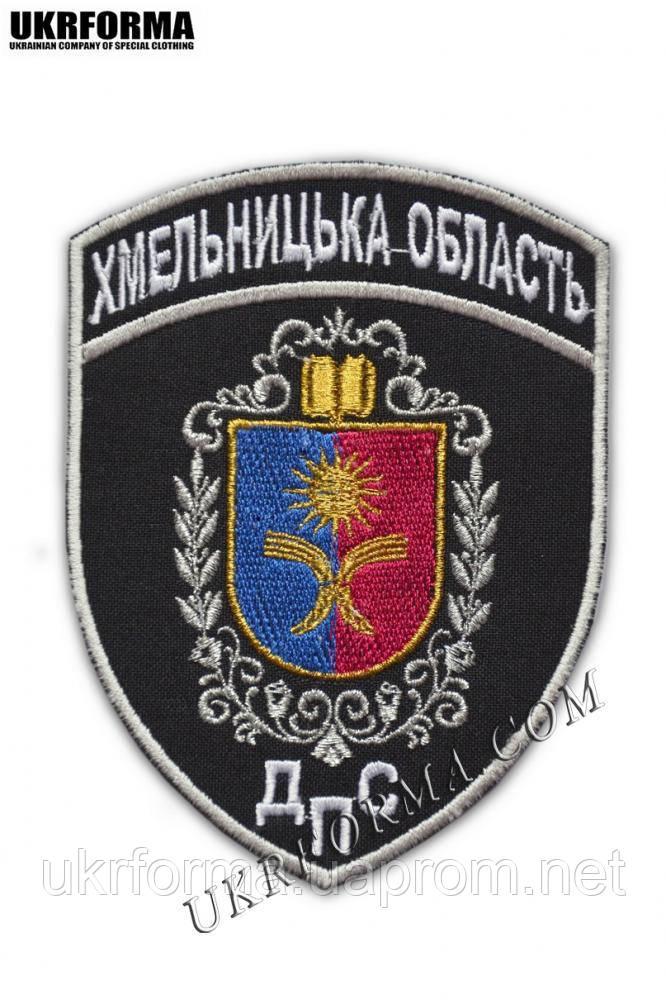 Шеврон Хмельницька область ДПС