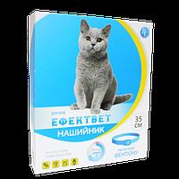Эффектвет (ошейник для кошек от блох и клещей) 35 см.