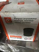 Патрон осушителя воздуха. пневмо система МАЗ 4324102227