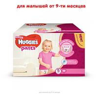 Подгузники-трусики Huggies Pants для девочек 5 (12-17 кг), 68 шт.