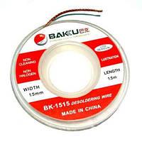 Оплетка для выпайки медная Baku ширина 1.5мм длина 0,7м