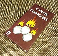 Сухое горючее в таблетках