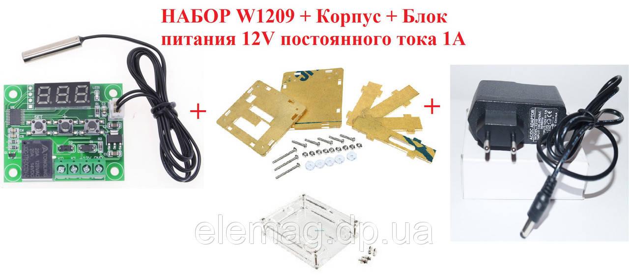 Набір Терморегулятор W1209 + корпус + блок живлення