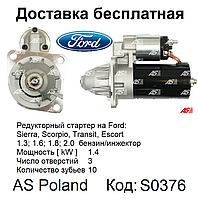 Стартер на Ford Scorpio 1.8 , Форд Скорпио 1,8 бензин, редукторный аналог Bosch 0001108040, CS329, S0376 - AS