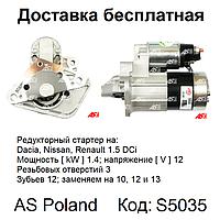 Стартер на Nissan Kubistar 1.5 DCi, Ниссан Кубистар 1.5 дци, аналог TS12E9, M0T87881, CS1332